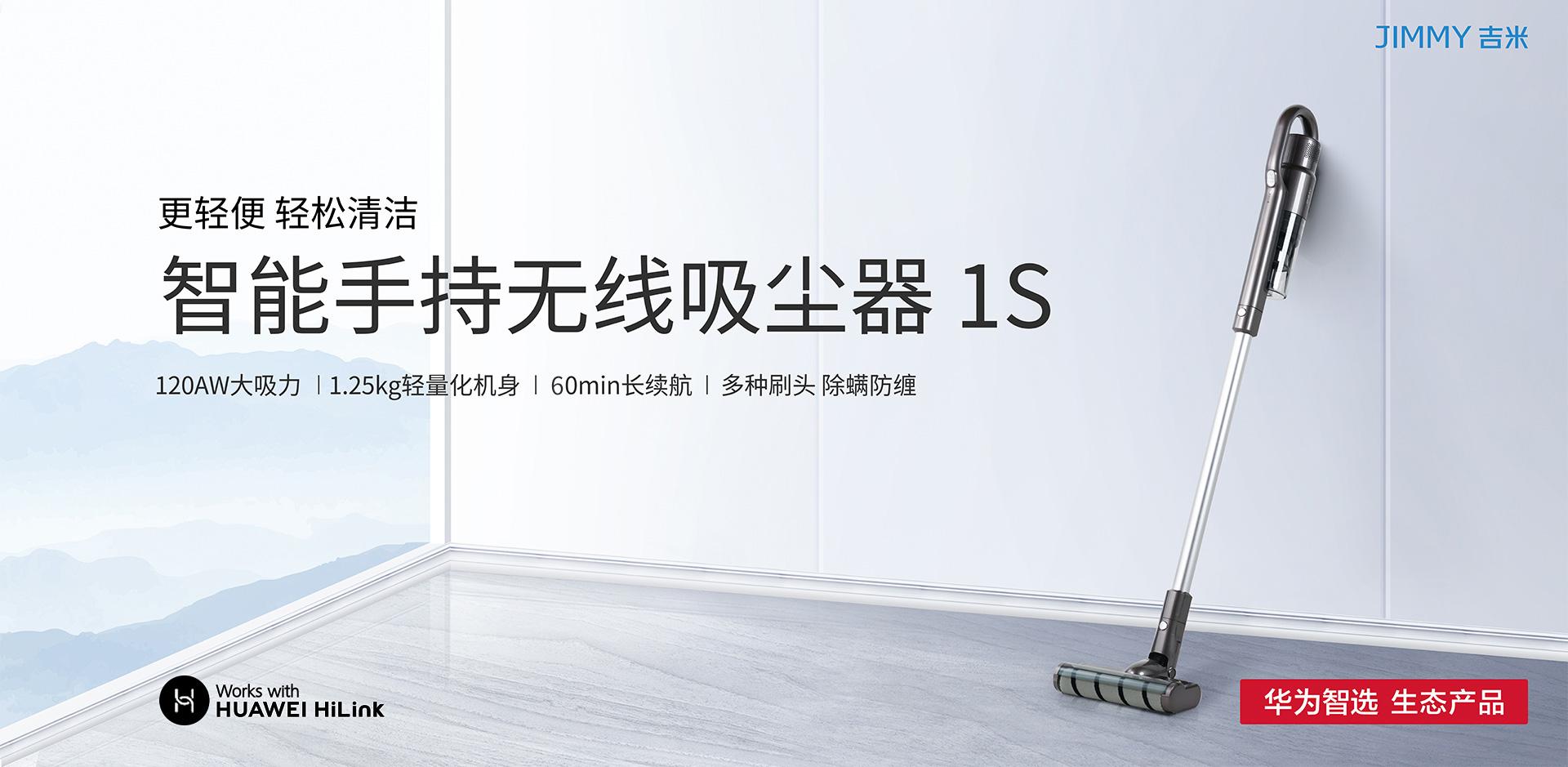 Huawei Vacuum Cleaner 1S