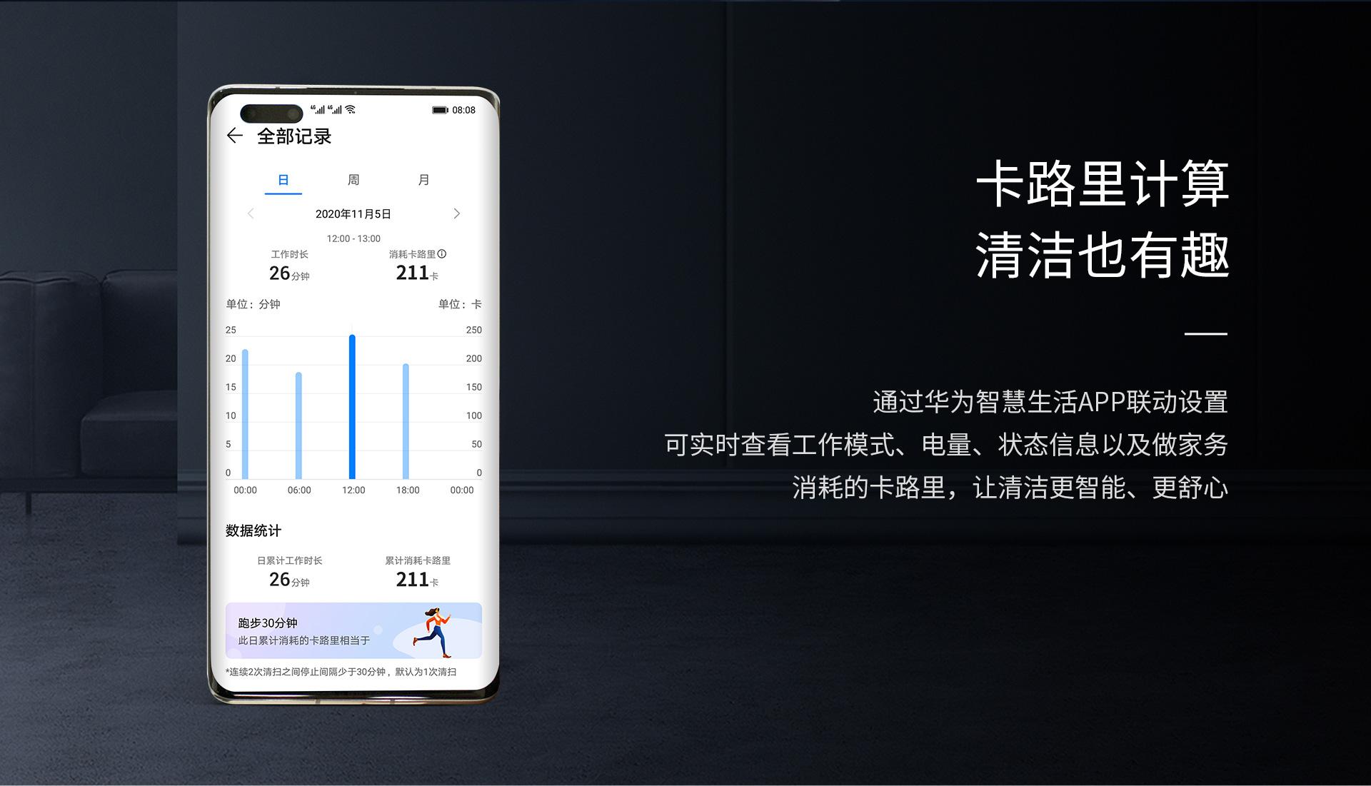 Vacuum Cleaner 1S można obsłużyć przy pomocy aplikacji Huawei