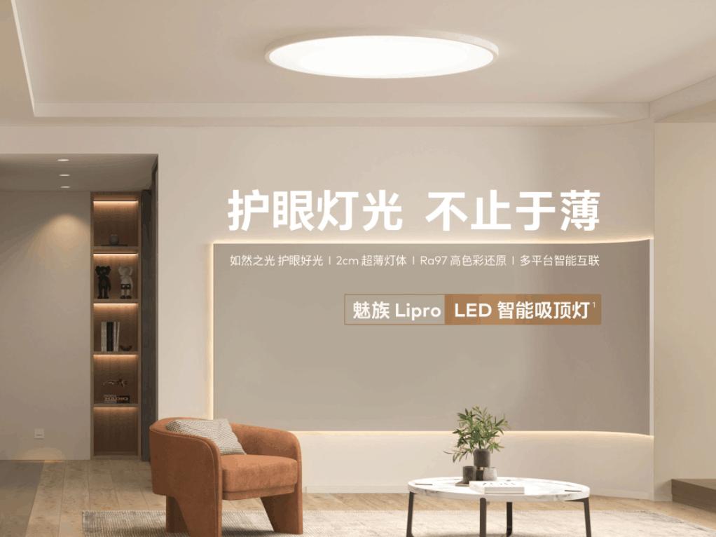 Meizu Lipro LED fot. via Gizchina