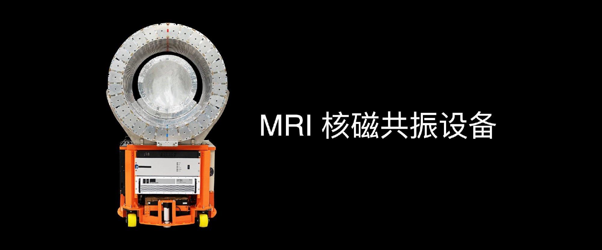 Obrazek przedstawia skaner MRI od Huami.